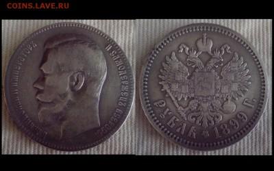 1 рубль 1899 года ФЗ. - Коллажи4 (Копировать)