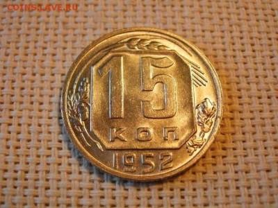 15 копеек 1952 года Без Обращения! до 5.07. - P1030163.JPG