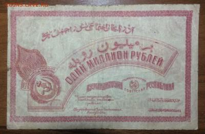 1 миллион рублей 1922 Азербайджан до 06.07.2017 в 22.00 - 2017-06-30 02-59-14.JPG