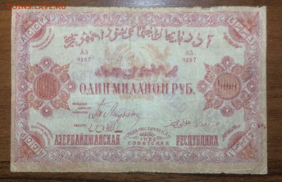 1 миллион рублей 1922 Азербайджан до 06.07.2017 в 22.00 - 2017-06-30 02-59-06.JPG