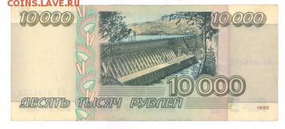 10000 руб. 1995 г. до 22:10 06.07.17 КОРОТКИЙ с блиц - r10tr-95-VZ-02