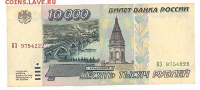 10000 руб. 1995 г. до 22:10 06.07.17 КОРОТКИЙ с блиц - r10tr-95-VZ-01
