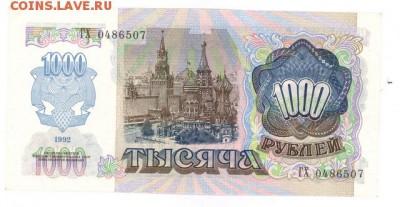 1000 руб 1992г. aUNC ВЛЕВО до 22:10 06.07.17 КОРОТКИЙ с блиц - r1000r-92-GX07-01