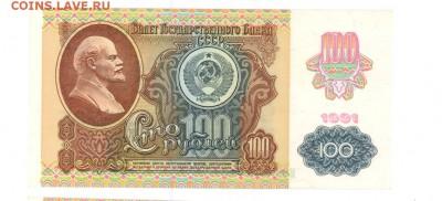 100 руб 1991г. (92г-MО) до 22:10 06.07.17 КОРОТКИЙ - 100r-91MO-02