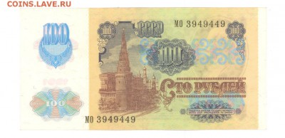 100 руб 1991г. (92г-MО) до 22:10 06.07.17 КОРОТКИЙ - 100r-91MO-01