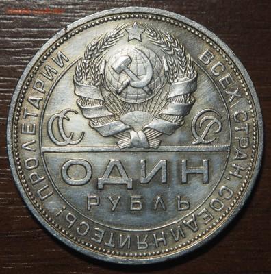 1 рубль 1924 С 200 до 06.07.2017 в 22.00 - P7042925