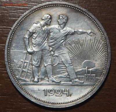 1 рубль 1924 С 200 до 06.07.2017 в 22.00 - P7042923