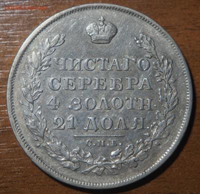 1 рубль 1829   до 06.07.2017 в 22.00 - P7042912