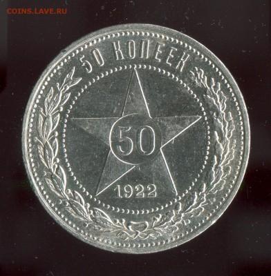 50 копеек 1922 ПЛ XF! Короткий аукцион! До 06.07.17 по МСК - 16667
