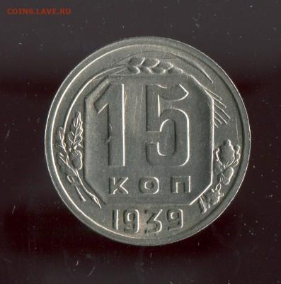 15 копеек 1939 XF! Короткий аукцион! До 06.07.17 по МСК - 16724
