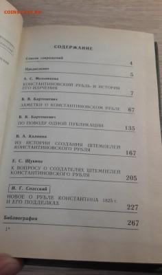 """Книга """"Константиновский рубль"""" до 07.07, 22:00 - 20170529_205541"""