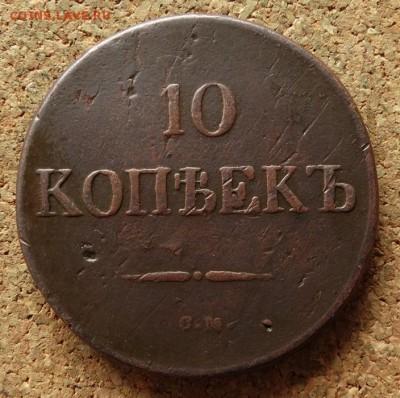 10 копеек Масон 1832 СМ До 9.7.2017 22-00 по Москве - 2.JPG