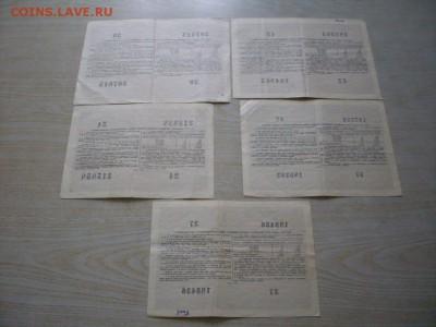 ОБЛИГАЦИИ  1955 , 1956 г .  5 шт (все  разные ) : до  ухода - SDC13035.JPG