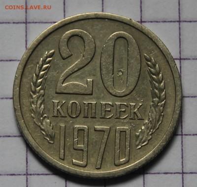 20 копеек 1970 г., короткий до 8.07.2017г. в 22.00 по мск - IMG_3357.JPG