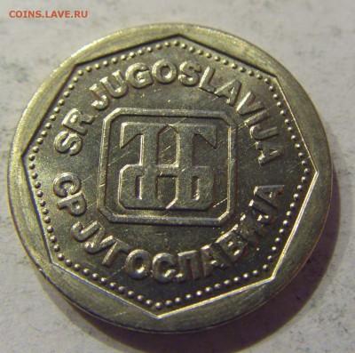 1 динар 1993 Югославия №1 14.07.2017 22:00 МСК - CIMG4260.JPG