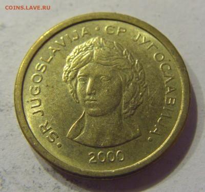50 пара 2000 Югославия №1 14.07.2017 22:00 МСК - CIMG4300.JPG