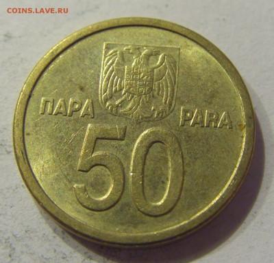 50 пара 2000 Югославия №1 14.07.2017 22:00 МСК - CIMG4298.JPG