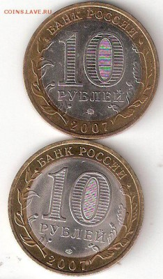 10руб. БИМ - 2 ДГР 2007: ГДОВ сп, ГДОВ м - ГДОВ м сп Р