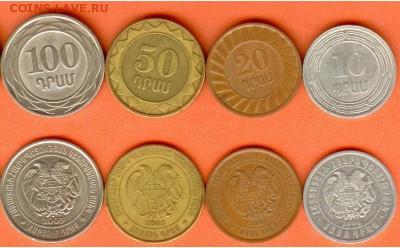Армения- 4 монеты до 21.00 мск 15.07.2017 - Армения-4 шт