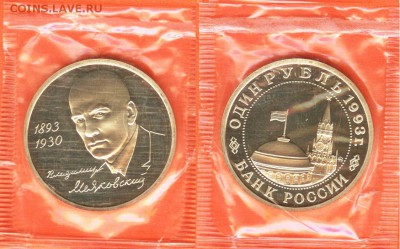 1 рубль Маяковский 1993-ПРУФ- запайка, 21.00 мск 15.07. - 1рубль Маяковский 1993