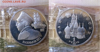 1 рубль Нахимов-1992 г., ПРУФ- запайка, до 21.00 мск 15.07 - 1рубль Нахимов-1992 г-фото