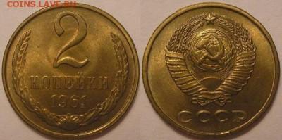 2 копейки 1961 года UNC - до 14.07.17. 22-00мск - P1010045.JPG