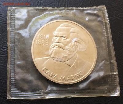 Рубль Карл Маркс пруф Н в запайке с 200 руб! до 16.07.17 - IMG_3382-08-07-17-03-59.JPG