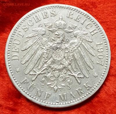 5 марок 1907. Пруссии. До 15.07.2017 в 22.05 - 20170710_121040
