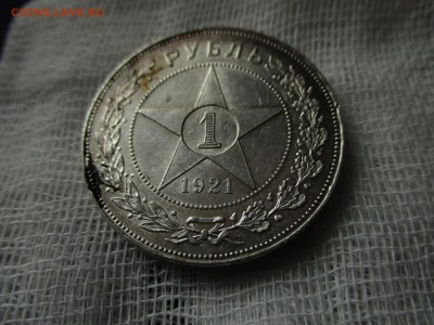 РСФСР, 1 рубль 1921 год, АГ. До 16.07.2017 в 22:00 по Москве - IMG_4241.JPG