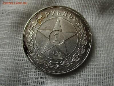 РСФСР, 1 рубль 1921 год, АГ. До 16.07.2017 в 22:00 по Москве - IMG_4237.JPG