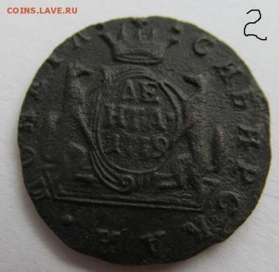 четыре сибирских монеты, от полушки до копейки - IMG_0390.JPG