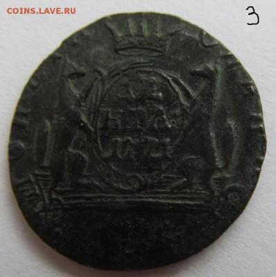 четыре сибирских монеты, от полушки до копейки - IMG_0393.JPG