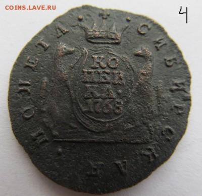 четыре сибирских монеты, от полушки до копейки - IMG_0397.JPG