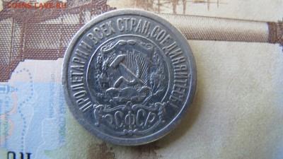 15 копеек 1921, до 15 июля - IMG_5865.JPG