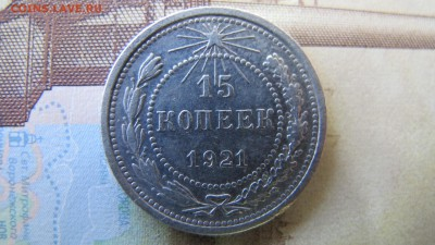 15 копеек 1921, до 15 июля - IMG_5864.JPG