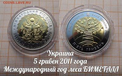 Украина 5 гривен 2011 Международный год леса БИМ по Фиксу - 1