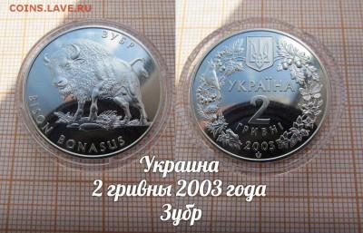 Украина 2 гривны 2003 года Зубр [Флора и Фауна] по Фиксу - 1