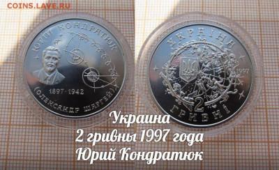 Украина 2 гривны 1997 года Юрий Кондратюк по Фиксу - 1