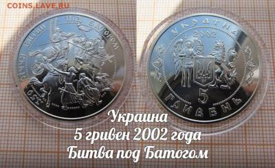 Украина 5 гривен 2002 года Битва под Батогом по Фиксу - 1