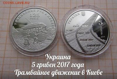 Украина 5 гривен 2017 Трамвайное движение в Киеве по Фиксу - 1