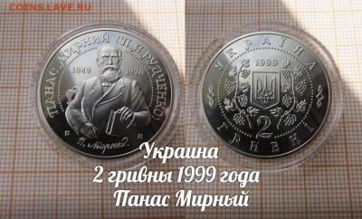 Украина 2 гривны 1999 года  Панас Мирный по Фиксу - 1