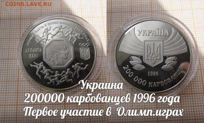 Украина 200000крб 1996 Первое участ. в Олимп. играх по Фиксу - 1