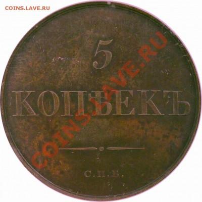 Новоделы - Роль в Нумизматике и Коллекционировании - 5 k. 1830 CNB Pattern MS-62 (4) .JPG