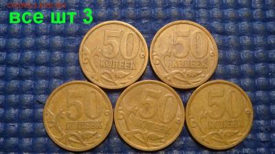 КОРОТКИЙ 2008 сп 50 коп шт 3 -5 монет А.С до 19-10 13.07.17 - DSC04667.JPG
