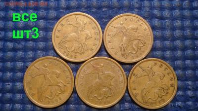 КОРОТКИЙ 2008 сп 50 коп шт 3 -5 монет А.С до 19-10 13.07.17 - DSC04666.JPG