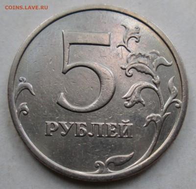 5руб 2009ммд--С-5,3А2 (АС)--редкая    14июля 22-00мск - IMG_9671.JPG