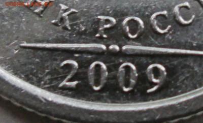 1руб 2009м-Н-3,3Г-IIа-очень редкое сочетание  14июля 22-00мв - IMG_9687.JPG