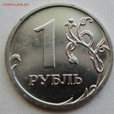 1руб 2009м--Н-3,3А-Iв--редкое сочетание  14июля 22-00мск - IMG_9265.JPG