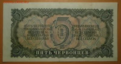 5 ЧЕРВОНЦЕВ 1937 до 16.07. 22:00мск - P7120425.JPG