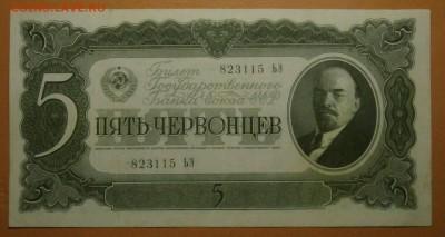 5 ЧЕРВОНЦЕВ 1937 до 16.07. 22:00мск - P7120426.JPG